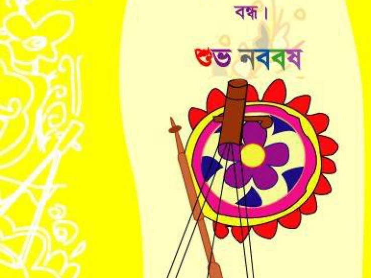 bengali new year greetings global gallery takingitglobal